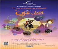 «أصلي عربي» أنشطة الإجازة في مخطوطات مكتبة الإسكندرية
