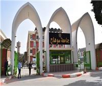 جامعة سوهاج تعلن عن أنشطة الملتقي الصيدلي الثاني للجامعات المصرية