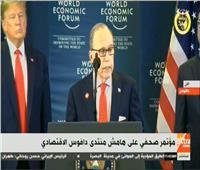 بث مباشر| مؤتمر صحفي على هامش منتدى دافوس الاقتصادي العالمي