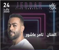 تامر عاشور يواصل نجاحاته بالسعودية.. ونفاذ تذاكر حفله في جدة