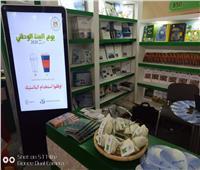 وزيرة البيئة تشارك فى افتتاح فعاليات معرض القاهرة الدولى للكتاب