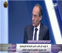 فيديو  هيثم الحاج: لا مشاركة لقطر وإسرائيل وتركيا في معرض الكتاب