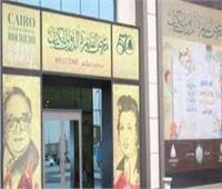 سلطنة عُمان تشارك بجناح في معرض القاهرة الدولي للكتاب