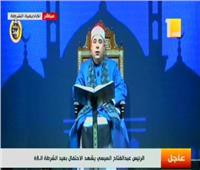بآيات من القرآن.. انطلاق احتفالات عيد الشرطة بحضور السيسي