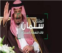 فيديوجراف| في ذكرى البيعة السادسة| الملك سلمان قائد النهضة في المملكة