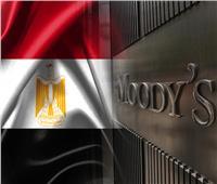 «موديز»: الاقتصاد المصري ينمو بوتيرة قوية بفضل الإصلاحات ومبادرات البنك المركزي