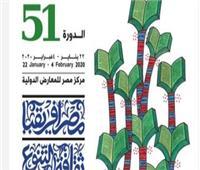 معرض الكتاب غد الجمعة فى موعده فى العاشرة صباحًا