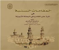 جناح الأزهر ينشر كتابًا للأستاذ الأكبر الشيخ سليم البشري بمعرض الكتاب