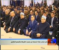 بث مباشر| شعائر صلاة الجمعة من مسجد الشرطة