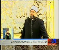 فيديو| وزير الأوقاف يبرز أهمية « فضل الشهادة» بخطبة الجمعة