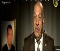 فيديو| والد الشهيد النقيب أيمن حاتم: ابني نال بالشهادة أعلى المناصب والمراكز