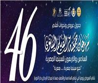 غدا.. انطلاق فعاليات الدورة الـ46 لمهرجان جمعية الفيلم السنوي للسينما المصرية