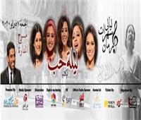 سهرات زمان تبدأ بـ «ليلة حب» الجمعة 7 فبراير