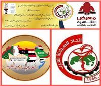 ٣١ يناير.. أكبر تجمع من «الصيادلة والمبدعين العرب» في معرض الكتاب