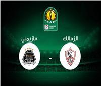 بث مباشر| مباراة الزمالك ومازيمبي في دوري أبطال إفريقيا