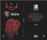 دار الصحفي تصدر رواية «فريدة» لـ سما أبو النجا