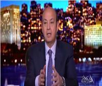 عمرو أديب: «استفدت من ثورة يناير.. والتاريخ مش بيتكتب على المصطبة»