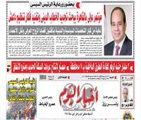 «أخبار اليوم» السبت| مؤتمر دولي بالقاهرة يبحث تجديد الخطاب الديني وتفنيد أفكار داعش