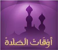 ننشر مواقيت الصلاة في مصر والدول العربية.. 25 يناير