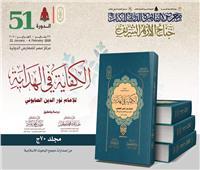 إقبال من زوار جناح الأزهر على «الكفاية في الهداية» لمجمع البحوث الإسلامية