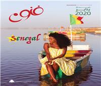 «الثقافة السنغالية» في إصدار تذكاري من «مجلة فنون»