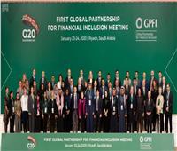 الشمول المالي لمجموعة العشرين يدعم المشروعاتالصغيرة والمتوسطة