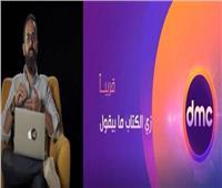 «زي الكتاب ما بيقول» برنامج تلفزيوني جديد على قناة dmc