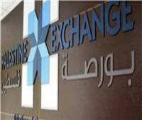 البورصة الفلسطينية تغلق تداولاتها على انخفاض بنسبة 0.05 %