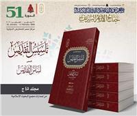 «تأسيس التقديس للإمام فخر الدين الرازي» بجناح الأزهر في معرض الكتاب