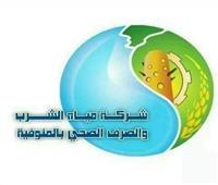 مياه المنوفية تعلن أسماء المنطبق عليهم الشروط بالإعلان رقم 1