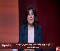 أماني الخياط تكشف الوجه الخبيث لجماعة الإخوان الإرهابية وفشل التنظيم