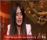 شاهد| الفنانة زينة تدخل في نوبه بكاء على الهواء بسبب أحمد عز