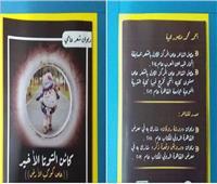 «كائن التوتا الأخير» للشاعر أحمد محمد منصور في معرض الكتاب