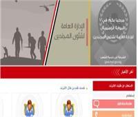 الداخلية تطلق خدمة الحصول على مستندات تأدية الخدمة العسكرية عبر الإنترنت