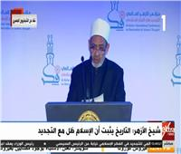 بث مباشر| كلمة الطيب بمؤتمر الأزهر العالمي للتجديد في الفكر الإسلامي