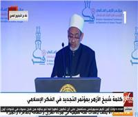 شيخ الأزهر: التاريخ يثبت أن الإسلام دين متجدد وقادرعلى تحقيق مصالح الناس
