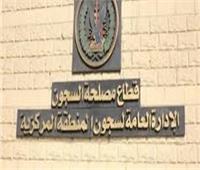 قطاع السجون ينظم ندوة تثقيفية بحضور وزير الأوقاف