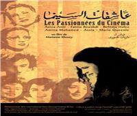 عرض فيلم «عاشقات السينما» بمعرض الكتاب.. الخميس