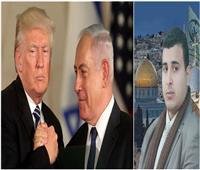 خاص  زعيم «الائتلاف الفلسطيني»: أمريكا صدرت نفسها على أنها المستعمر الأكبر