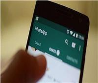 طرق إخلاء مساحة تخزين تطبيق «الواتساب»