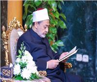 «أمين الإخوة الإنسانية»: الله رزق الأزهر إمامًا مجددًا وقائدًا ذا رؤية إصلاحية