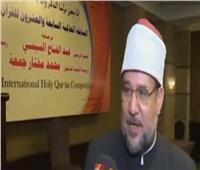 فيديو  وزير الأوقاف يكشف تفاصيل المسابقة العالمية للقرآن الكريم