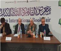 ندوة لمناقشة تقرير «الحالة المصرية 2019» في معرض الكتاب