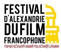 فتح باب المشاركة بمهرجان الإسكندرية للسينما الفرانكوفونية