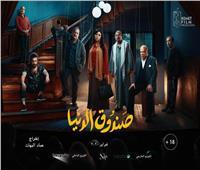 «صندوق الدنيا» المصري عرض عالمي أول في مهرجان الأقصر للسينما الإفريقية