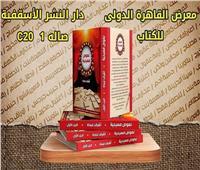 «أشرف عبده» يطلق نصوص مسرحية بالدار الأسقفية بمعرض الكتاب