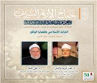 اليوم| «قضايا المرأة» و«التراث الإسلامي».. ندوات الأزهر بمعرض الكتاب