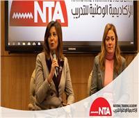 الأكاديمية الوطنية للتدريب تستقبل وزيرة الهجرة ورئيس الهيئة الوطنية للانتخابات