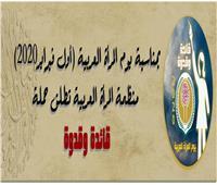 منظمة المرأة العربية تُطلق حملة «قائدة وقدوة»