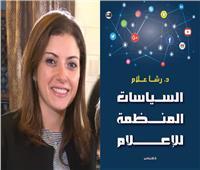 """2 فبراير.. حفل توقيع """"السياسات المنظمة للإعلام"""" لدكتورة رشا علام بمعرض الكتاب"""